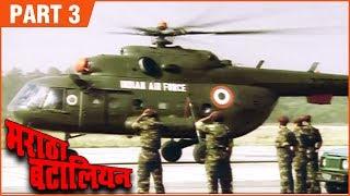 Marathi Battalion FULL MOVIE (Part 3/10) | मराठा बटालियन | Laxmikant Berde, Alka Kubal