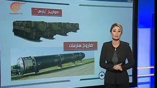 """أبرز ميزات صواريخ """"يارس"""" الروسية"""