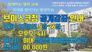 알림) 보이스코칭 공개강좌(이대 글로벌미래평생교육원) …
