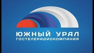 "Прямая трансляция ГТРК ""Южный Урал"""