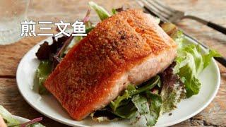 煎三文鱼 Easiest Pan Seared Salmon Recipe 最简单做法
