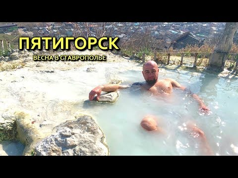 Пятигорск нас покорил. Бесстыжие ванны и нереально красивые горы. День рождения Жени в Ставрополье