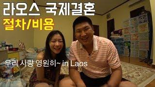 라오스국제결혼 절차/비용 In Laos