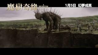 《魔樹奇緣》(A Monster Calls)正式預告片 1月5日上映
