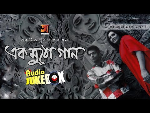 Bappa Mazumder & Fahmida Nabi | Album Ek Mutho Gaan 1 | Full Album | Audio Jukebox