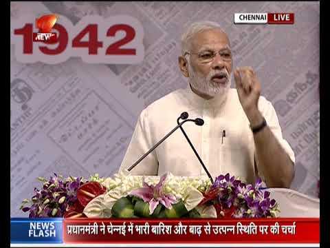 PM Modi addresses gathering at 75th anniversary celebrations of Tamil daily 'Dina Thanthi'.