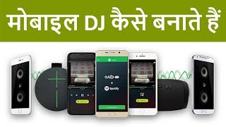 How to Make Mobile DJ [Ek Gaana 10 Mobile Me Ek Sath Kaise Play Karte Hain]