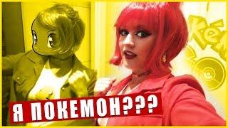Я ПОКЕМОН? МЕНЯ ПОЙМАЛИ?!    VLOG со съемок клипа #ПетяЛовитПокемонов   Лена Ангелвиль