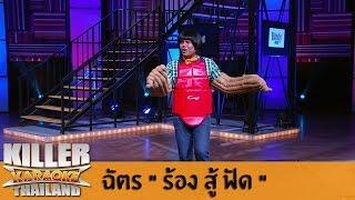 "Killer Karaoke Thailand -- ฉัตร ""ร้อง สู้ ฟัด"" 21-07-14"