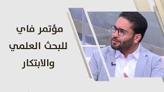 أحمد جادالله و زينة مقبل - مؤتمر فاي للبحث العلمي والابتكار PRIS
