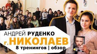 8 тренингов в Николаеве. Обзор. Андрей Руденко
