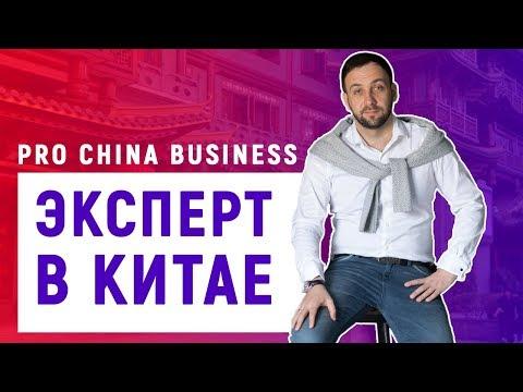Бизнес с Китаем: как начать бизнес с китаем и упростить процессы