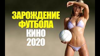 ФУТБОЛ - СПОРТИВНАЯ ДРАМА - мелодрама 2019 - кино - хороший фильм - фильм онлайн - смотреть онлайн