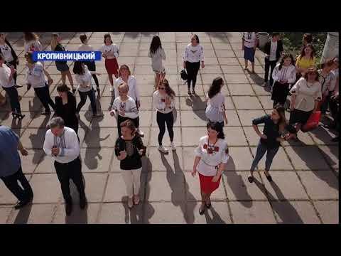 UA: Кропивницький: танцювальна акція