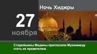 видео Календарь мусульманских праздников на 2017 год. Исламские праздники 2017