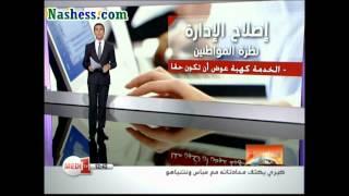 المغرب : إصلاح الإدارة