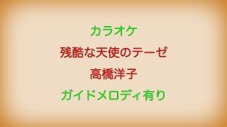 高橋洋子さんの残酷な天使のテーゼのカラオケです。 ガイドメロディ有り...
