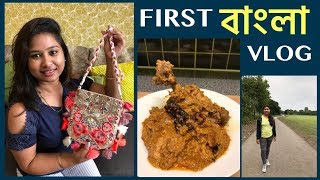 MY FIRST BENGALI VLOG || বাংলা VLOG || ACCESSORIZE BAG REVIEW || EASY CHICKEN CHAP RECIPE