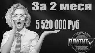 Срочно смотреть всем,  это не реально. 5 520 000 Руб  за 2 месяца