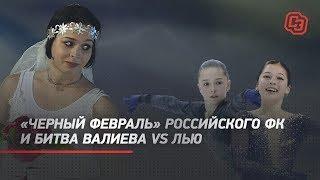 Валиева vs Лью почему уходят русские фигуристы и как мучают детей Live с Бетиной Поповой