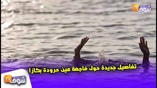 بالفيديو.. تفاصيل جديدة حول فاجعة عين حرودة بكازا..مصرع 7 حراكة مغاربة من بينهم فتاة