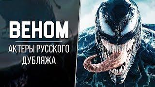 «Веном» — Актеры русского дубляжа | Кто озвучивал Венома? (MARVEL 2018)