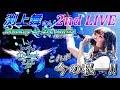 【Journey & My music】渕上舞2ndライブが歌もMCも最高すぎた!!【声優オタトーク】