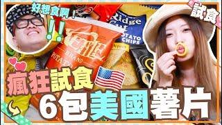 【試食】屎氏夫婦瘋狂試食6款美國薯片!辣得好惹味呀!