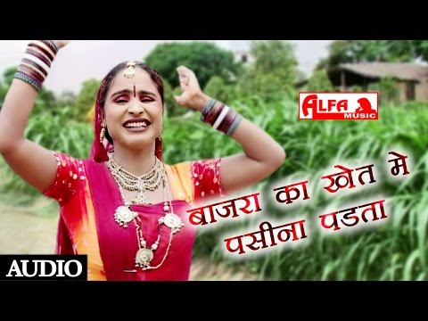 Bajara Ka Khet Mein Pasina Padta rajasthani lok geet by Kanchan Sapera | Alfa Music