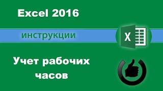 Учет рабочего времени в Excel