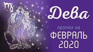 ДЕВА. Таро-прогноз гороскоп на ФЕВРАЛЬ 2020