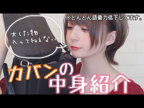 ��公開】カ�ン�中身紹介!!�コスメ率...】