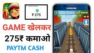 GAME KHELKAR 275₹ PAYTM CASH KAMAO