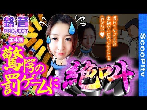 鈴音プロジェクト2 vol.4