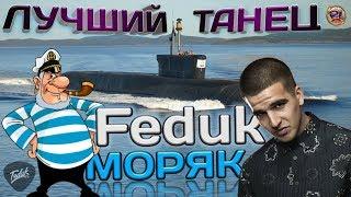 ЛУЧШИЙ ТАНЕЦ. Feduk - Моряк