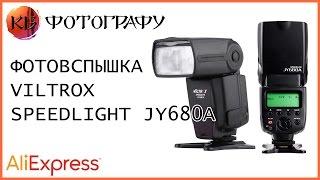 Фотовспышка Viltrox Speedlight JY680A с Aliexpress(, 2016-07-10T18:52:23.000Z)