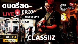 ดนตรีสด[Live] EP.37 - Classiiz ARTSURUJ ฟังยาว ๆ เหมือนอยู่ร้าน [ @The Drive bar ]