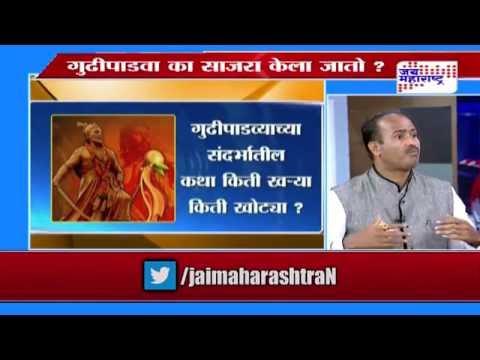 Lakshavedhi, Gudi Padwa Special Chatrapati Sambhaji Maharaj - seg 2