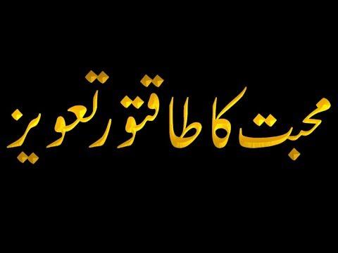 mohabbat mein kamyabi ka taweez