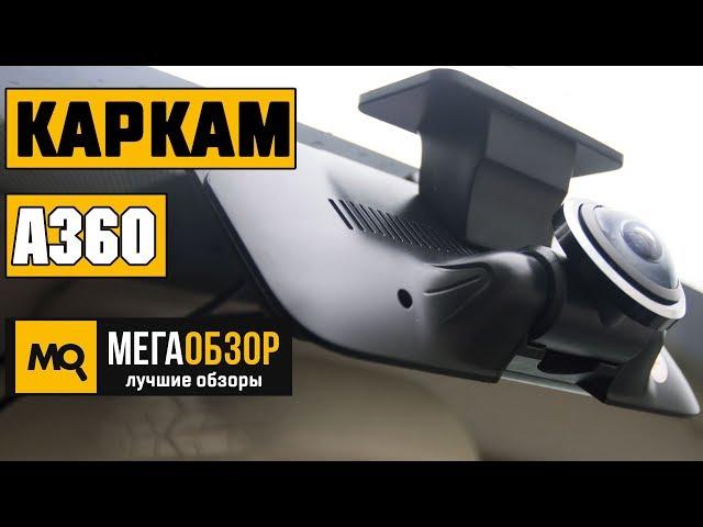 КАРКАМ A360 обзор видеорегистратора