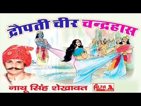 Draupadi Cheer Haran Full Rajasthani Katha by Nathu Singh Shekhawat | Alfa Music