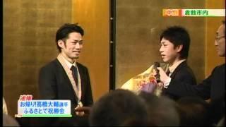 懐かしい映像を探してみました 田中刑事君が高橋大輔選手に花束贈呈 な...