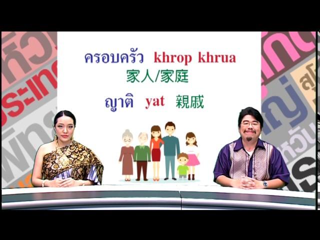 你傢有幾個人?  -  泰國語教學 (RTI央廣 - 沙哇迪咖泰好學)