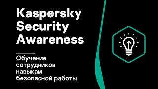 Kaspersky Security Awareness: обучение сотрудников навыкам безопасной работы