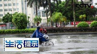 《生活提示》 20190627 城市内涝中的触电危机  CCTV