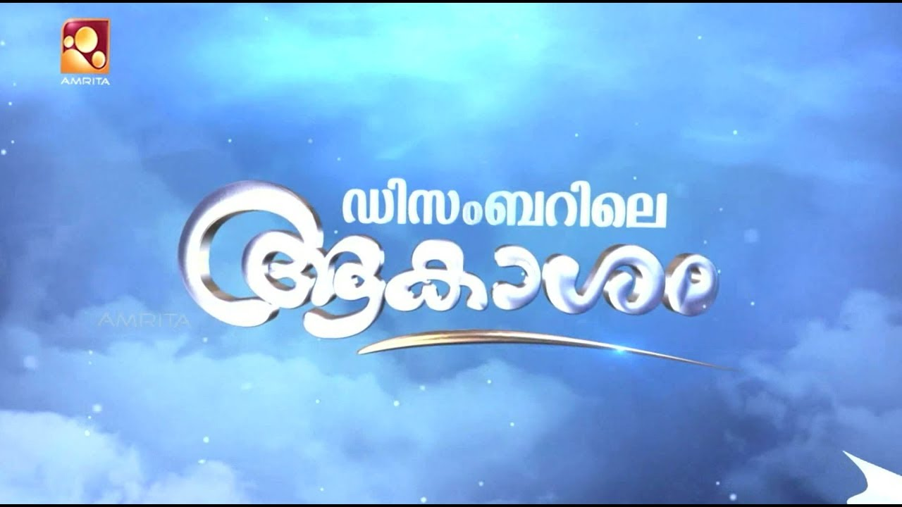 Decemberile Aakasham | Episode : #83 | Malayalam Serial | Amrita TV