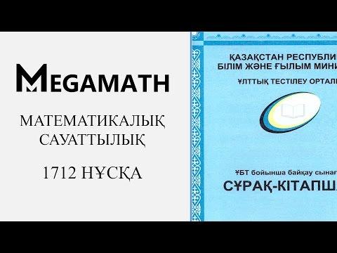 ҰБТ Жаңа формат | Математикалық сауаттылық | 1712 нұсқа | MegaMath