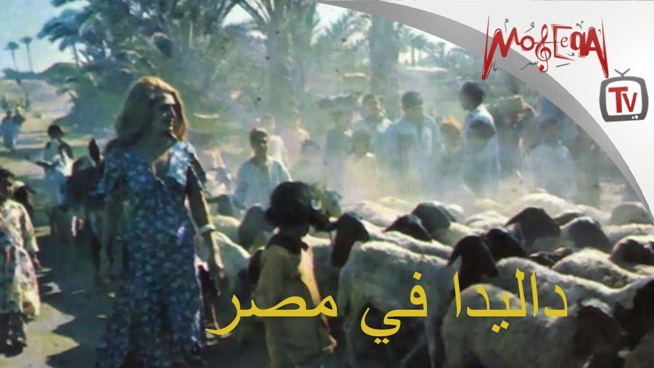 Dalida in Egypt - فيديو نادر -  زيارة