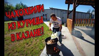 ЧАХОХБИЛИ ИЗ КУРИЦЫ В КАЗАНЕ / ГРУЗИНСКАЯ КУХНЯ!