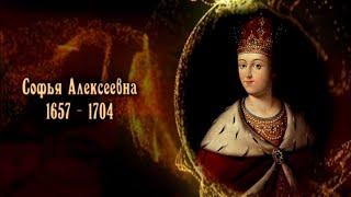 Женщины в русской истории - Софья Алексеевна